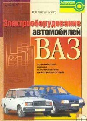 книги по ремонту ваз 2105 скачать бесплатно