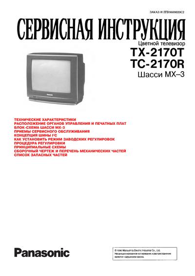 Схема телевизора Panasonic