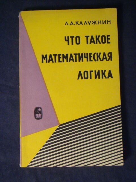 Решебники по математической логике